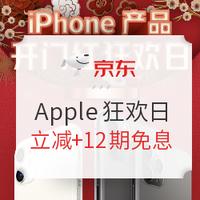 京东 Apple 苹果 开年红狂欢日
