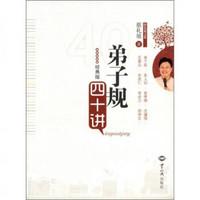 弟子规四十讲  经典版/蔡礼旭著/北京:世界知识出版社