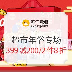 苏宁易购 超市年俗专场