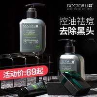 李医生男士洗面奶控油变美白去黑头淡化印专用洁面乳补水保湿