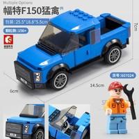 森宝赛车名车系列兼容乐高式小颗粒拼插拼装积木儿童科教益智玩具 名车607024 福特