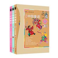 汉声中国童话冬(全3册) 幼儿图书 早教书 童话故事 儿童书籍
