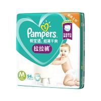 Pampers 帮宝适 超薄干爽系列 婴儿拉拉裤 M号 94片 *2件