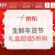 促销活动:京东年货节生鲜会场 鲜翻岁末 年味食足 领券满299减150、399减200、满599减300、满999打5折
