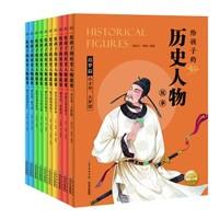 京东PLUS会员 : 《给孩子的历史人物故事》(套装全10册)
