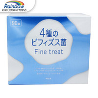 POLA 宝丽 Fine treat成人儿童调理肠胃乳酸菌益生菌 粉末 90支三个月量