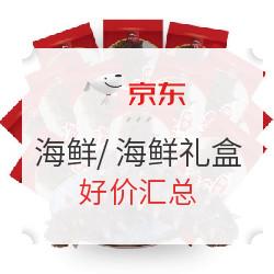 海鲜汇总 : 京东 海鲜/海鲜礼盒 好价汇总