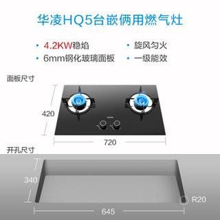 WAHIN 华凌 JZT-HQ5 燃气灶 4.2KW大火カ HQ5天然气