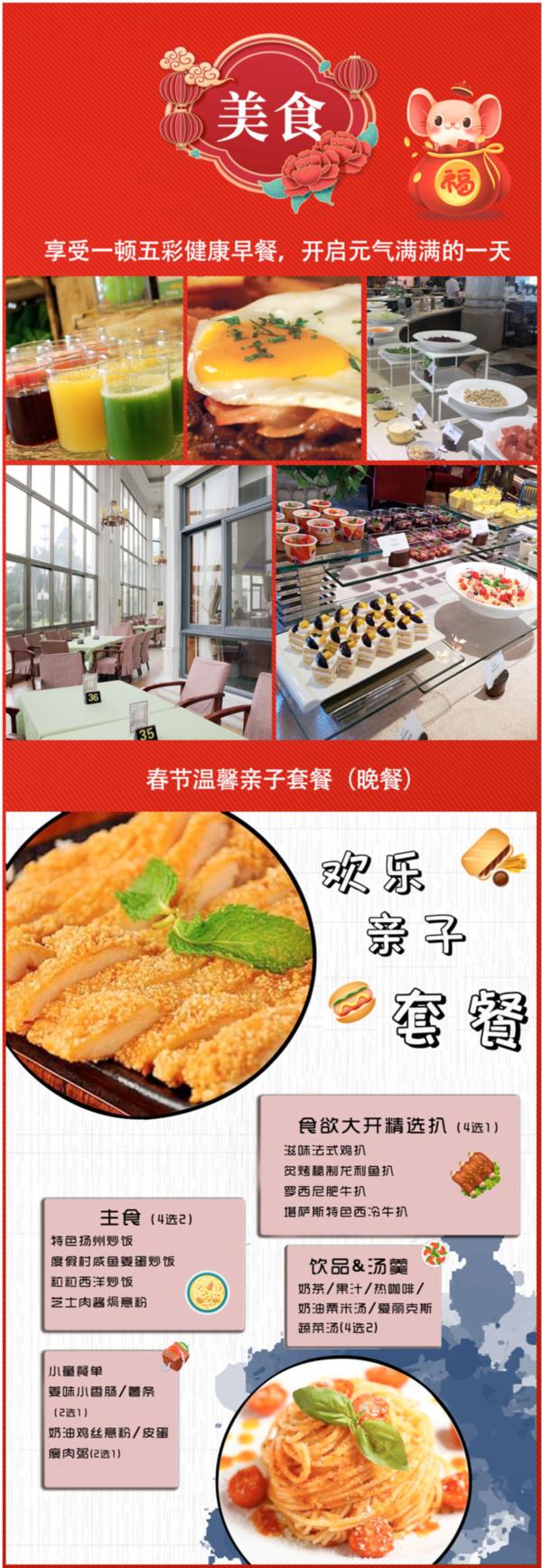 广东顺德碧桂园度假村1晚+2大1小早餐+亲子套餐+亲子活动