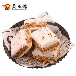 吴玉源 桂花糕 原味/红糖/红豆 250g *3件