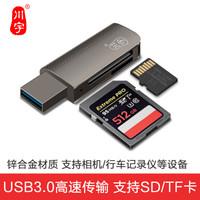 川宇USB3.0高速读卡器 多功能SD/TF二合一读卡器 支持手机单反相机行车记录仪监控存储内存卡 锌合金
