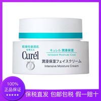 日本花王Curel珂润润浸保湿滋养乳霜面霜40g 敏感肌