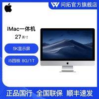 Apple 苹果 iMac 27英寸一体机(i5、8G、1T)