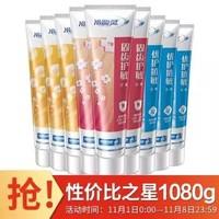 冷酸灵 抗敏感牙膏套装 9支量贩装共1080g(菌衡护敏+优护抗敏+固齿护敏)多效合一、呵护口腔+凑单品