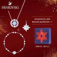 SWAROVSKI 施华洛世奇 蓝色悦动的心 新年礼盒套装 女友礼物