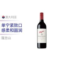 Penfolds 奔富 寇兰山设拉子赤霞珠红葡萄酒 750毫升/瓶 *2件