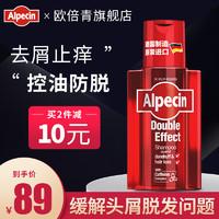 欧倍青alpecin 双效防脱洗发水