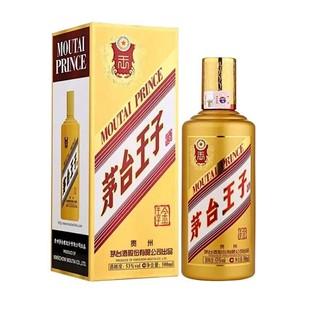 贵州茅台 王子酒(金王子) 酱香型白酒 53度 500ml