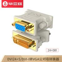 毕亚兹 DVI公转VGA母转换头 DVI24 5/DVI-I转VGA公对母转换器