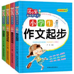 《汤小米教你写作文》彩图注音版 全4册