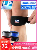 LP专业运动髌骨带护膝男女跑步篮球羽毛球半月板保护膝盖关节护具