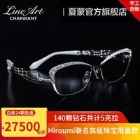 夏蒙  眼镜架线钛10周年特别版XL1614 WP(Hiroumi联名高级珠宝款)