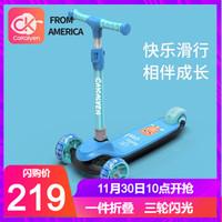 Cakalyen 美国 儿童滑板车A02 莱恩蓝