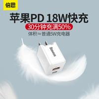 Baseus 倍思 苹果快充充电器 18W充电器双口 白