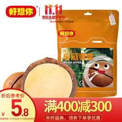 好想你 休闲零食特产干果坚果炒货孕妇每日坚果奶油味夏威夷果 88g *12件