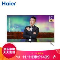 海尔(Haier)LU50J51 50英寸4K超高清 语音遥控