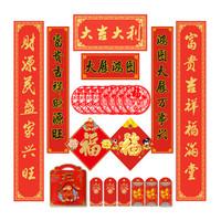 绍泽文化 鼠年春联大礼包20件6.9元