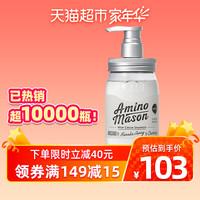 氨基研 滋养修复洗发水 氨基酸无硅油 450mL