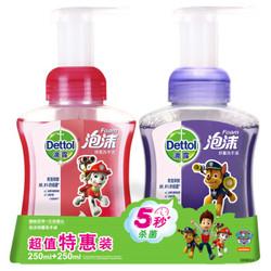 Dettol 滴露 抑菌泡沫洗手液(樱桃芬芳250ml+兰花香沁250ml) +凑单品