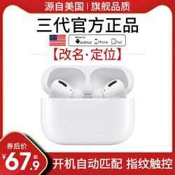 pro真无线蓝牙耳机双耳入耳式适用苹果iphone运动跑步安卓通用男女生款可爱新概念定位三代降噪超长待机续航 *3件