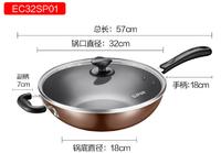 苏泊尔(SUPOR) 炒锅不粘锅 32cm