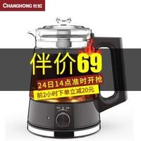 Changhong 长虹 ZCQ-10N09 煮茶器 *2件