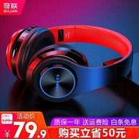 奇联 BH-3 耳机头戴式无线蓝牙降噪耳机 *3件