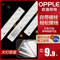 欧普LED吸顶灯灯芯客厅灯替换灯条灯板灯盘灯管改造单灯灯带灯珠