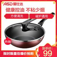 爱仕达(ASD) 炒锅 JL28G2WG-C新不粘煎炒锅28cm不沾耐用少油烟煎锅炒菜锅 酒红色