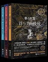 大秦三部曲(台湾大学人气教授吕世浩力作)kindle电子书