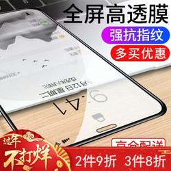 观悦 iPhone11/ XR/X/XS/xmax高清 钢化膜 (全屏)