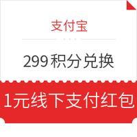 支付宝 会员日权益上新中 299积分兑换1元线下支付红包