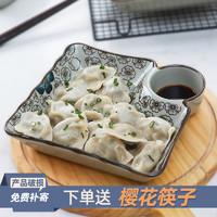 日式陶瓷餐具创意饺子盘带醋碟盘子家用菜盘碟子餐盘方盘水饺盘