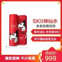限定首降:SKII SK2 米老鼠新年限定神仙水 青春露 230ml 日版 日本原装进口