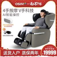 OSIM/傲胜OS-890 V手天王4手按摩温热豪华多功能AI家用豪华按摩椅