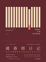 《调香师日记》 Kindle电子书