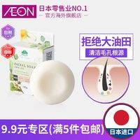 AEON日本进口TOPVALU无添加控油防痘防黑头洗脸皂草本花香100g