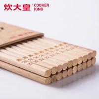 炊大皇品质竹筷子 无漆无蜡无油 家用套装木筷10双