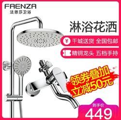 FAENZA 法恩莎 F3M9801SC 全铜水龙头淋浴花洒套装
