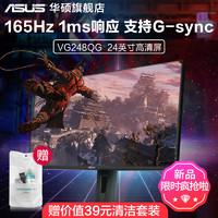 ASUS 华硕 VG248QG 24英寸 TN显示屏(1920×1080、165Hz、1ms、FreeSync)